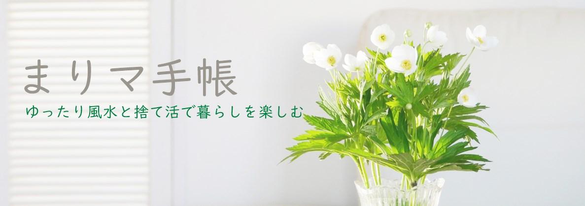 まりマ手帳スピリチュアル用語集