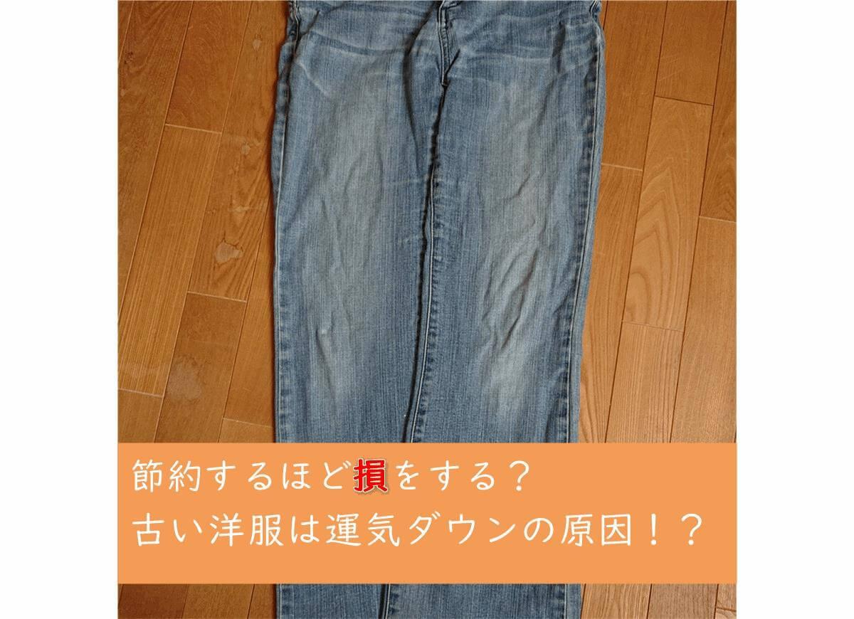 古いジーンズ