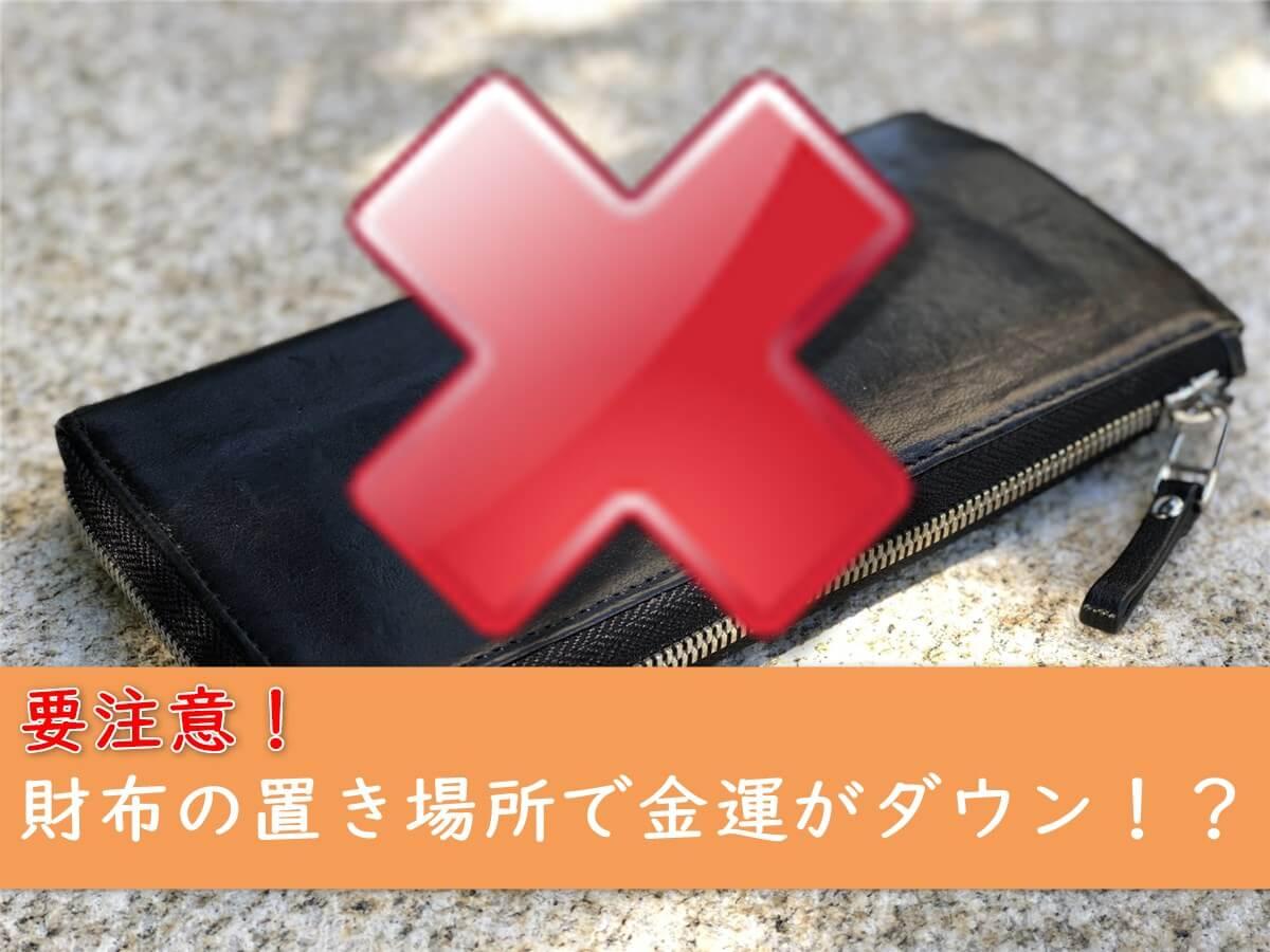 黒い長財布