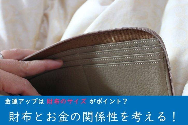 長財布を開く女性