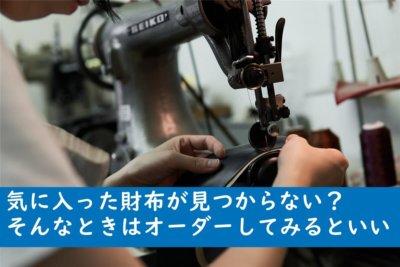 革をミシンで縫う