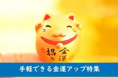 金運アップの招き猫