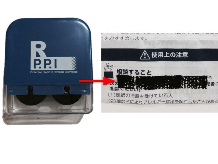 個人情報保護ローラー